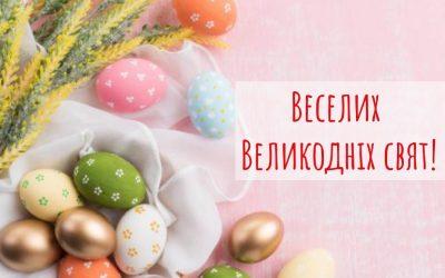 Вітаємо із Великоднем!