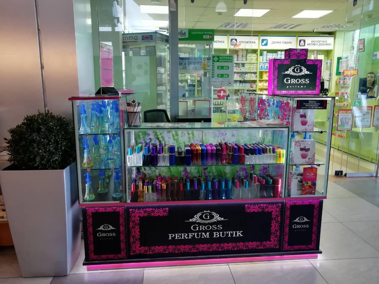 shop_gross-perfume_IMG-5e88b20cf2ba984dbc6176d32686e592-V