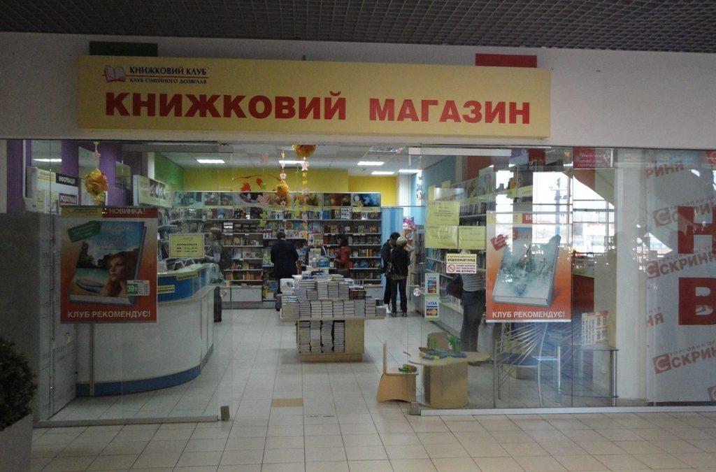 Книжковий Клуб