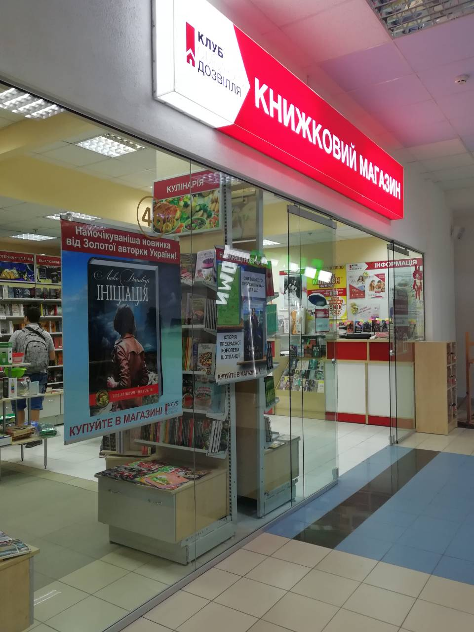 shop_knijkoviy-klub_IMG-f6eb7b9a020ebc43581d871b69138cfd-V