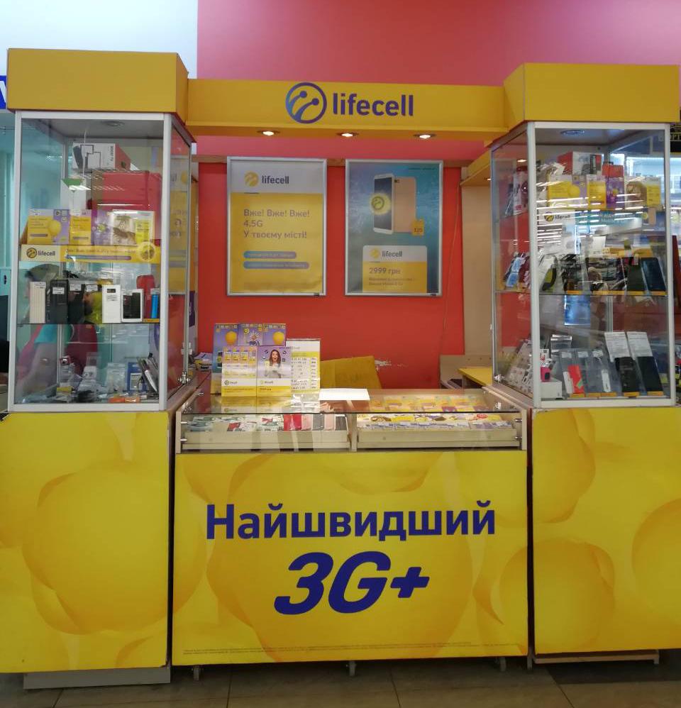 shop_lifecell_2