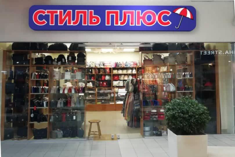 shop_stil-plus_42653823_684802238559097_632672283546091520_n
