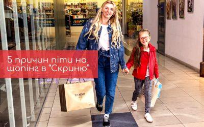 """5 причин піти на шопінг в """"Скриню"""""""
