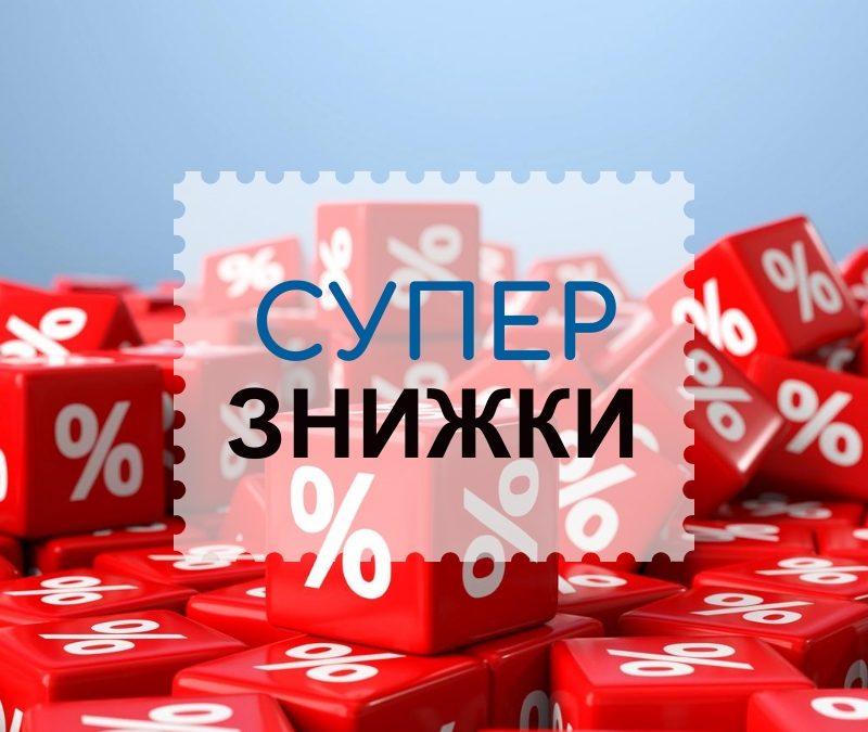 "Знижки в магазинах ТЦ ""Скриня"""