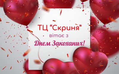 З Днем Валентина!