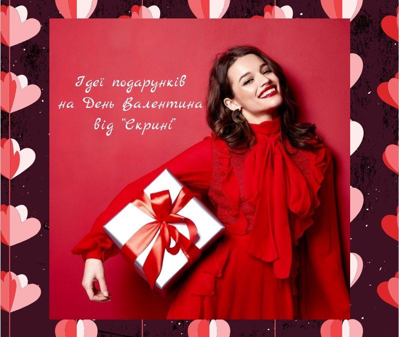 """Ідеї подарунків до Дня закоханих в """"Скрині"""""""