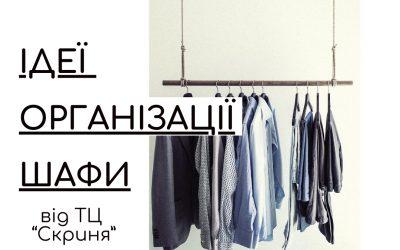 Організація шафи з одягом: поради та лайфхаки