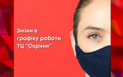 """Зміни в графіку роботи ТЦ """"Скриня"""""""